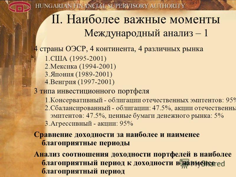 4 II. Наиболее важные моменты Международный анализ – 1 4 страны ОЭСР, 4 континента, 4 различных рынка 1.США (1995-2001) 2.Мексика (1994-2001) 3.Япония (1989-2001) 4.Венгрия (1997-2001) 3 типа инвестиционного портфеля 1.Консервативный - облигации отеч
