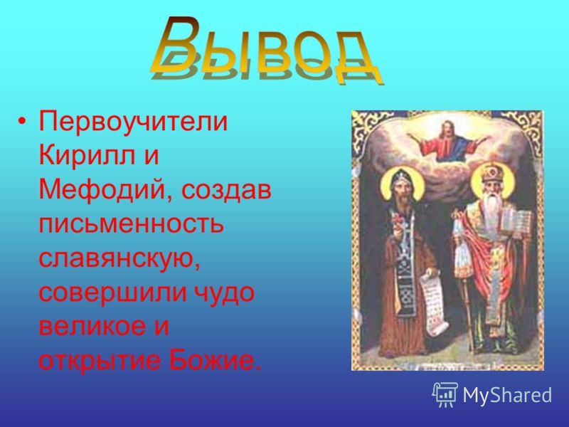 Первоучители Кирилл и Мефодий, создав письменность славянскую, совершили чудо великое и открытие Божие.