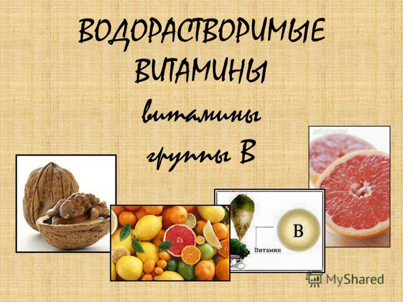 ВОДОРАСТВОРИМЫЕ ВИТАМИНЫ витамины группы В