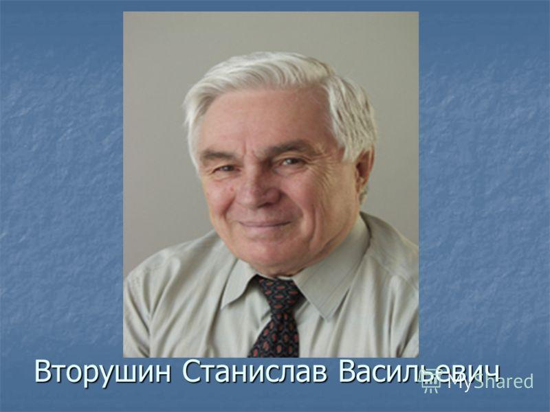 Вторушин Станислав Васильевич