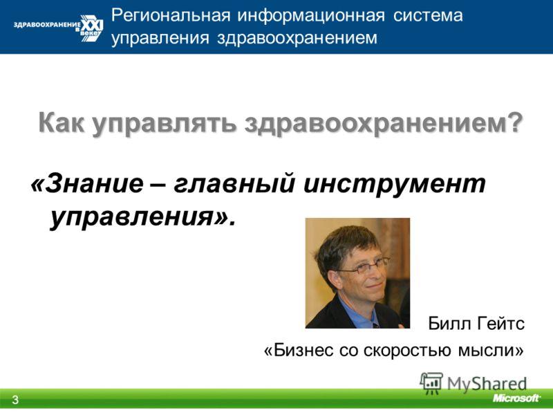 Региональная информационная система управления здравоохранением 3 «Знание – главный инструмент управления». Билл Гейтс «Бизнес со скоростью мысли» Как управлять здравоохранением?