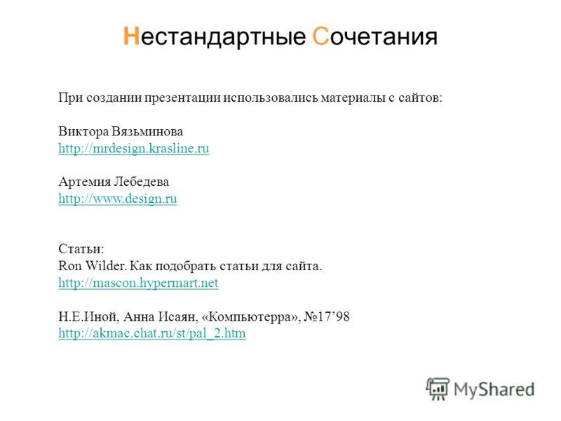 Нестандартные Сочетания При создании презентации использовались материалы с сайтов: Виктора Вязьминова http://mrdesign.krasline.ru Артемия Лебедева http://www.design.ru Статьи: Ron Wilder. Как подобрать статьи для сайта. http://mascon.hypermart.net Н