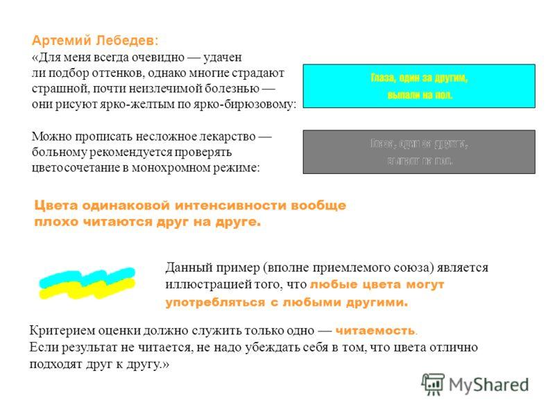 Артемий Лебедев: «Для меня всегда очевидно удачен ли подбор оттенков, однако многие страдают страшной, почти неизлечимой болезнью они рисуют ярко-желтым по ярко-бирюзовому: Данный пример (вполне приемлемого союза) является иллюстрацией того, что любы