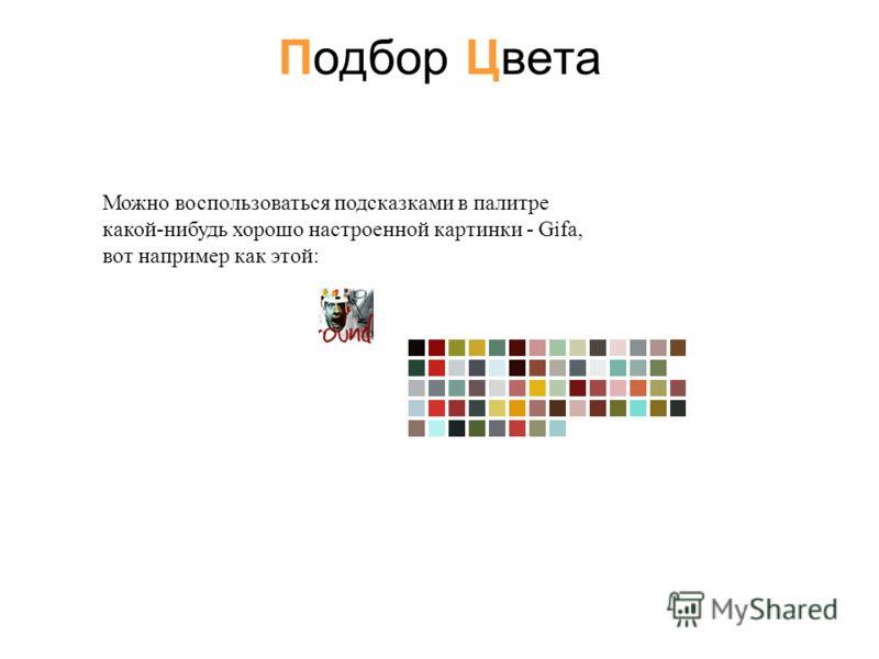 Подбор Цвета Можно воспользоваться подсказками в палитре какой-нибудь хорошо настроенной картинки - Gifa, вот например как этой: