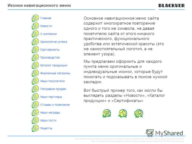 Все права на материалы находящиеся в презентации, охраняются в соответствии с законодательством РФ. При использовании материалов презентации ссылка на компанию BLACKVER обязательна. Иконки навигационного меню Мы предлагаем оформить для каждого пункта