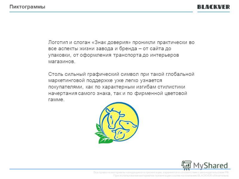 Все права на материалы находящиеся в презентации, охраняются в соответствии с законодательством РФ. При использовании материалов презентации ссылка на компанию BLACKVER обязательна. Пиктограммы Логотип и слоган «Знак доверия» проникли практически во