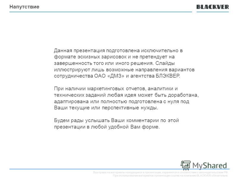 Все права на материалы находящиеся в презентации, охраняются в соответствии с законодательством РФ. При использовании материалов презентации ссылка на компанию BLACKVER обязательна. Напутствие Данная презентация подготовлена исключительно в формате э