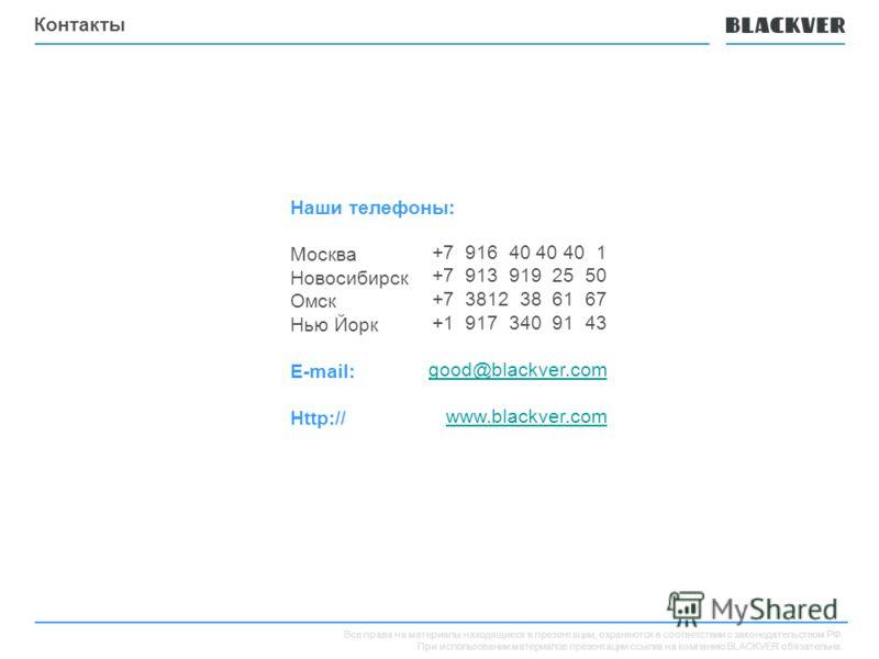 Все права на материалы находящиеся в презентации, охраняются в соответствии с законодательством РФ. При использовании материалов презентации ссылка на компанию BLACKVER обязательна. +7 916 40 40 40 1 +7 913 919 25 50 +7 3812 38 61 67 +1 917 340 91 43