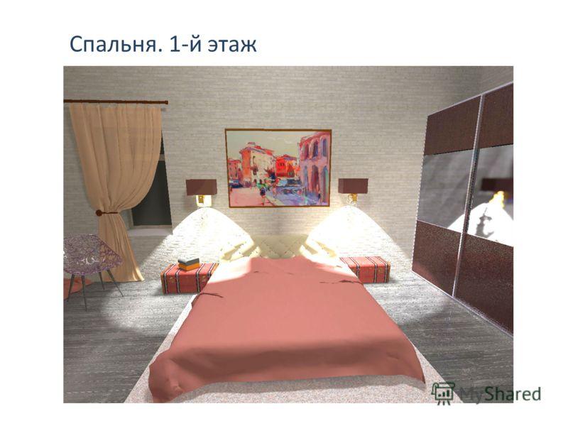 Спальня. 1-й этаж