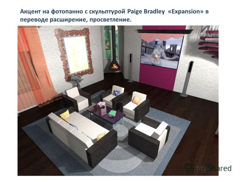 Акцент на фотопанно с скульптурой Paige Bradley «Expansion» в переводе расширение, просветление.