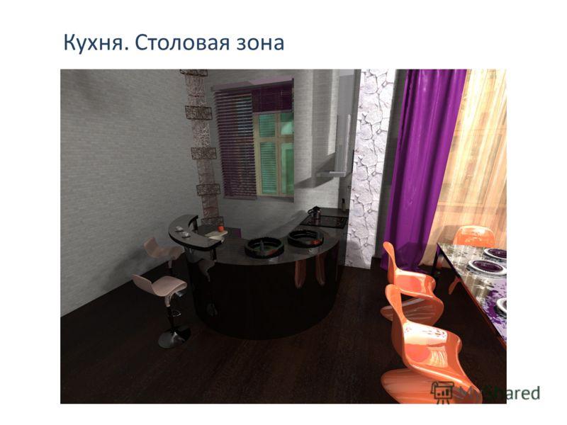 Кухня. Столовая зона