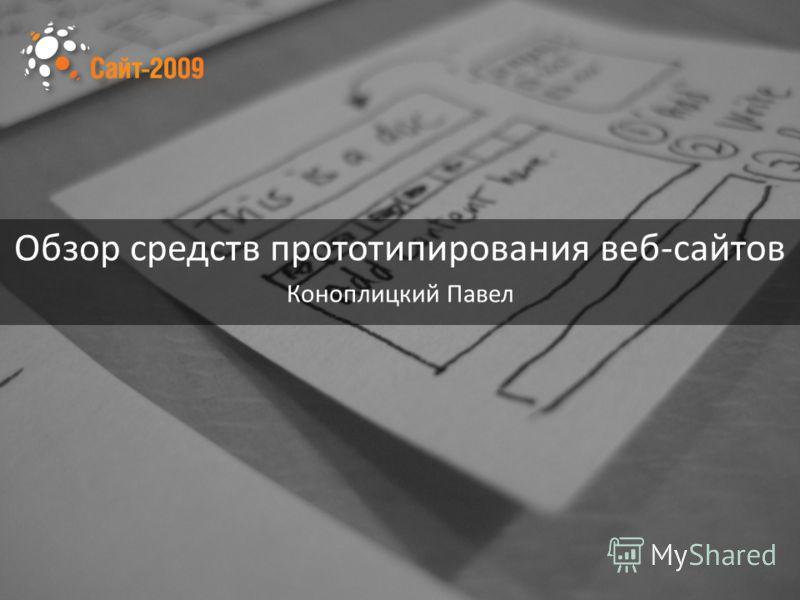 Обзор средств прототипирования веб-сайтов Коноплицкий Павел