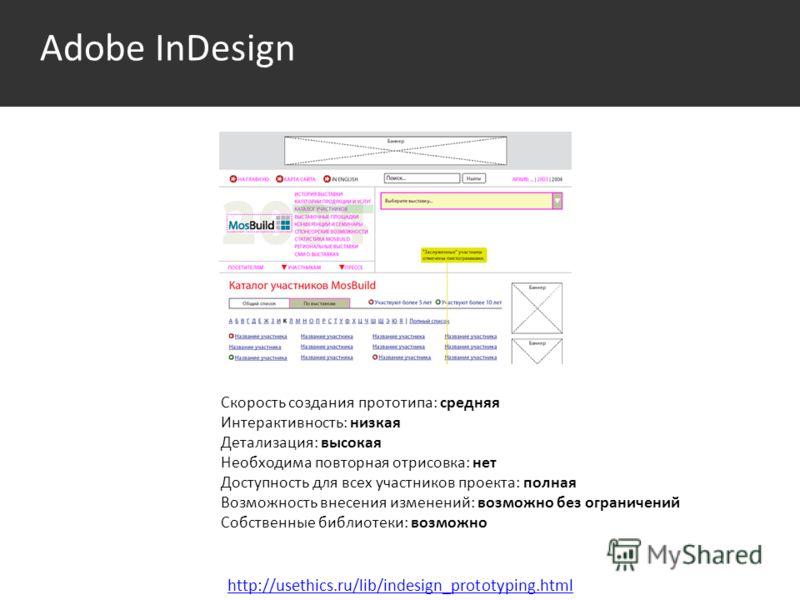 Среда http://usethics.ru/lib/indesign_prototyping.html Скорость создания прототипа: средняя Интерактивность: низкая Детализация: высокая Необходима повторная отрисовка: нет Доступность для всех участников проекта: полная Возможность внесения изменени
