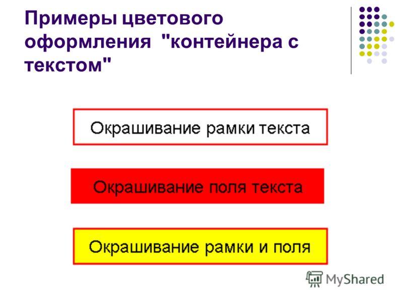 Примеры цветового оформления контейнера с текстом
