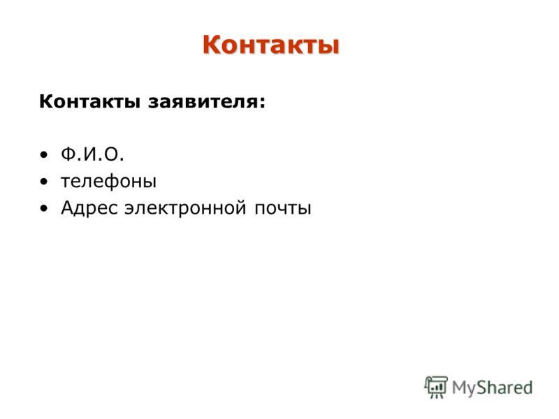 Ф.И.О. телефоны Адрес электронной почты Контакты Контакты заявителя: