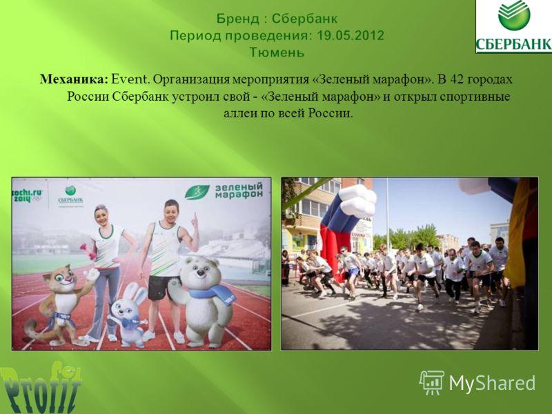 Механика : Event. Организация мероприятия « Зеленый марафон ». В 42 городах России Сбербанк устроил свой - « Зеленый марафон » и открыл спортивные аллеи по всей России.