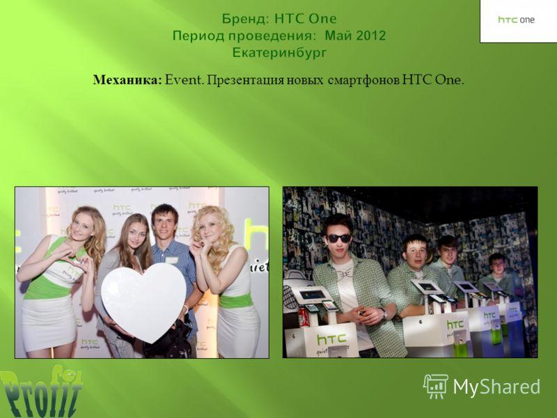 Механика : Event. Презентация новых смартфонов HTC One.