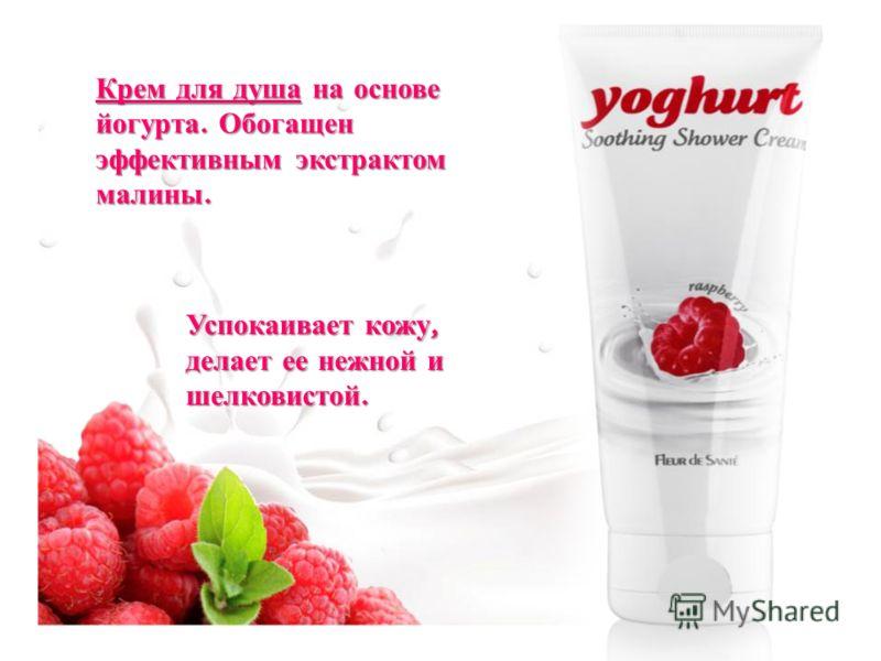 Крем для душа на основе йогурта. Обогащен эффективным экстрактом малины. Успокаивает кожу, делает ее нежной и шелковистой.