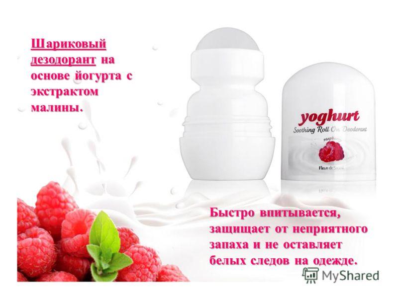 Шариковый дезодорант на основе йогурта с экстрактом малины. Быстро впитывается, защищает от неприятного запаха и не оставляет белых следов на одежде.