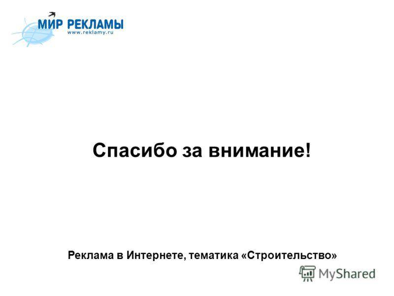 Реклама в Интернете, тематика «Строительство» Спасибо за внимание!