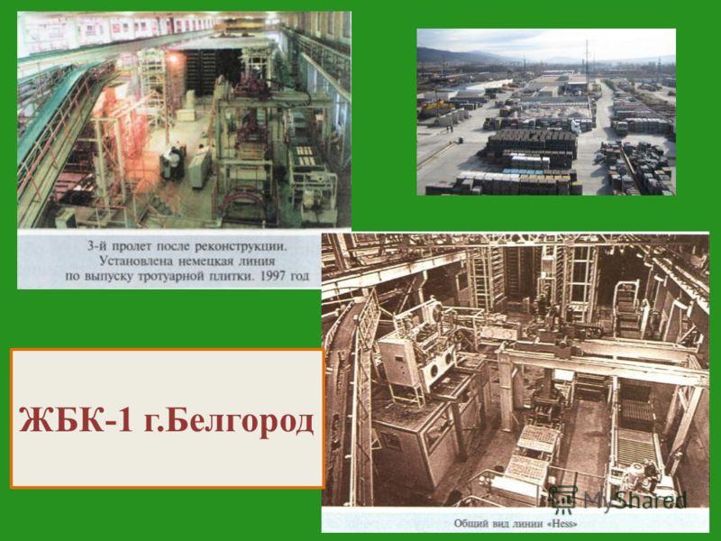 ЖБК-1 г.Белгород