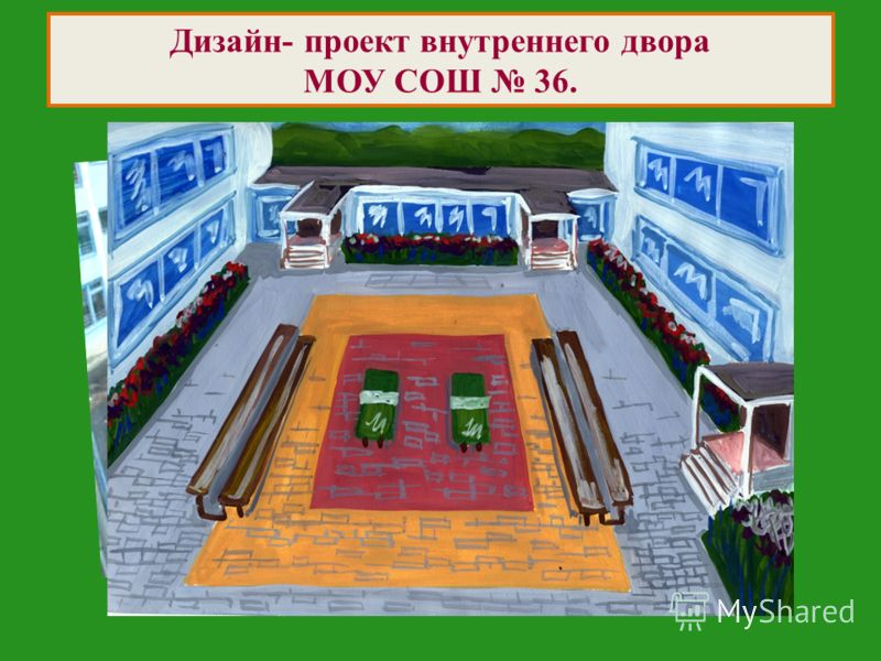 Дизайн- проект внутреннего двора МОУ СОШ 36.