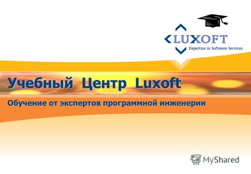 Учебный Центр Luxoft Обучение от экспертов программной инженерии