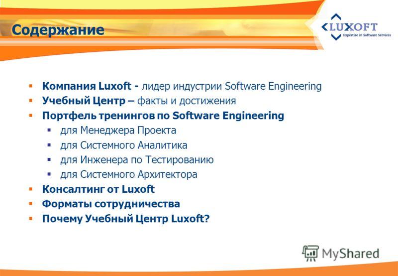 Содержание Компания Luxoft - лидер индустрии Software Engineering Учебный Центр – факты и достижения Портфель тренингов по Software Engineering для Менеджера Проекта для Системного Аналитика для Инженера по Тестированию для Системного Архитектора Кон