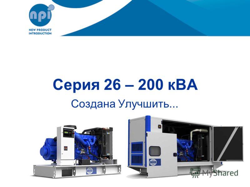 Серия 26 – 200 кВА Создана Улучшить...