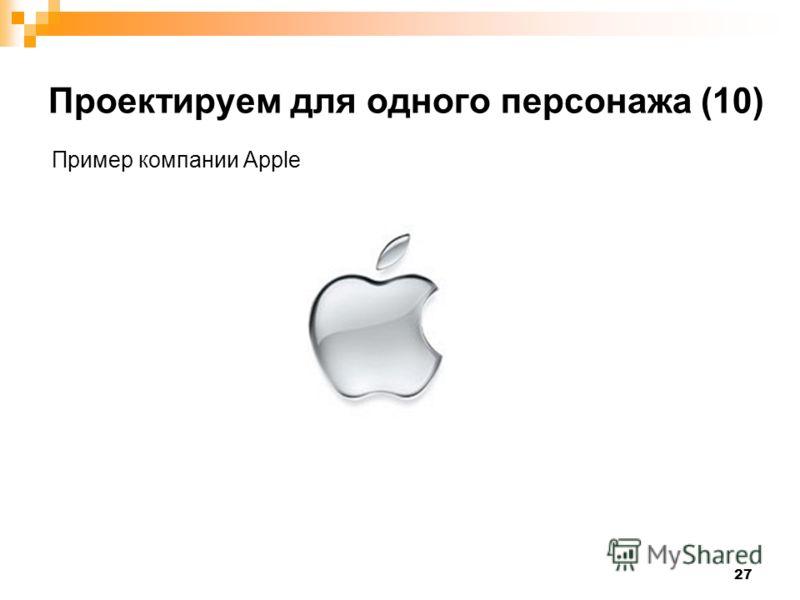 27 Проектируем для одного персонажа (10) Пример компании Apple