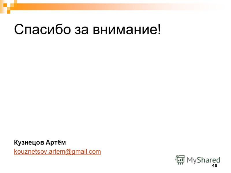 45 Спасибо за внимание! Кузнецов Артём kouznetsov.artem@gmail.com