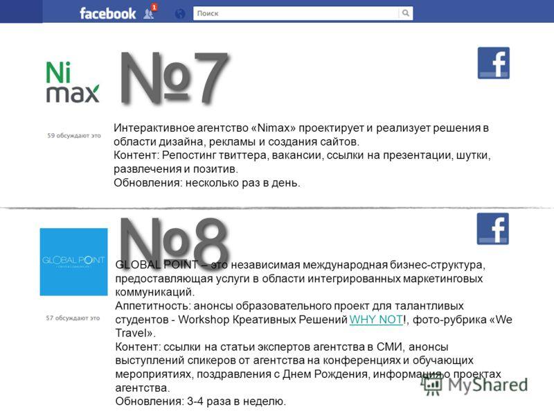 7 7 Интерактивное агентство «Nimax» проектирует и реализует решения в области дизайна, рекламы и создания сайтов. Контент: Репостинг твиттера, вакансии, ссылки на презентации, шутки, развлечения и позитив. Обновления: несколько раз в день. 8 8 GLOBAL