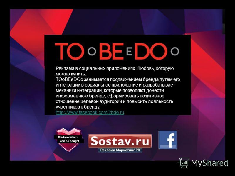 Реклама в социальных приложениях. Любовь, которую можно купить. TOoBEeDOo занимается продвижением бренда путем его интеграции в социальное приложение и разрабатывает механики интеграции, которые позволяют донести информацию о бренде, сформировать поз