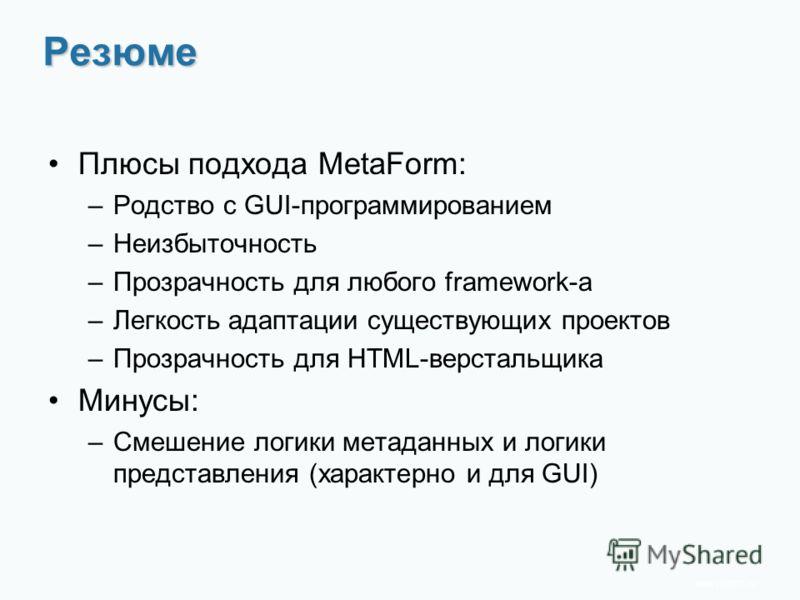 www.rit2007.ruРезюме Плюсы подхода MetaForm: –Родство с GUI-программированием –Неизбыточность –Прозрачность для любого framework-а –Легкость адаптации существующих проектов –Прозрачность для HTML-верстальщика Минусы: –Смешение логики метаданных и лог