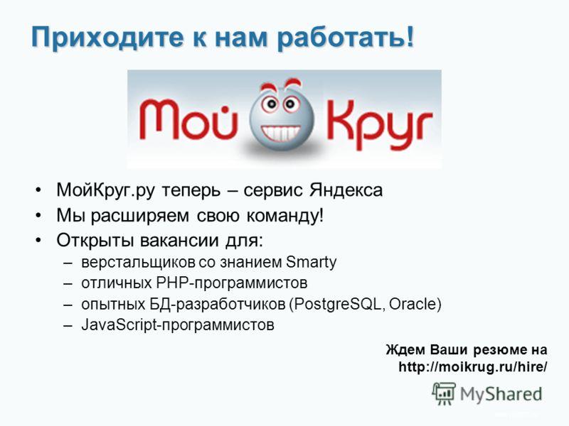 www.rit2007.ru Приходите к нам работать! МойКруг.ру теперь – сервис Яндекса Мы расширяем свою команду! Открыты вакансии для: –верстальщиков со знанием Smarty –отличных PHP-программистов –опытных БД-разработчиков (PostgreSQL, Oracle) –JavaScript-прогр