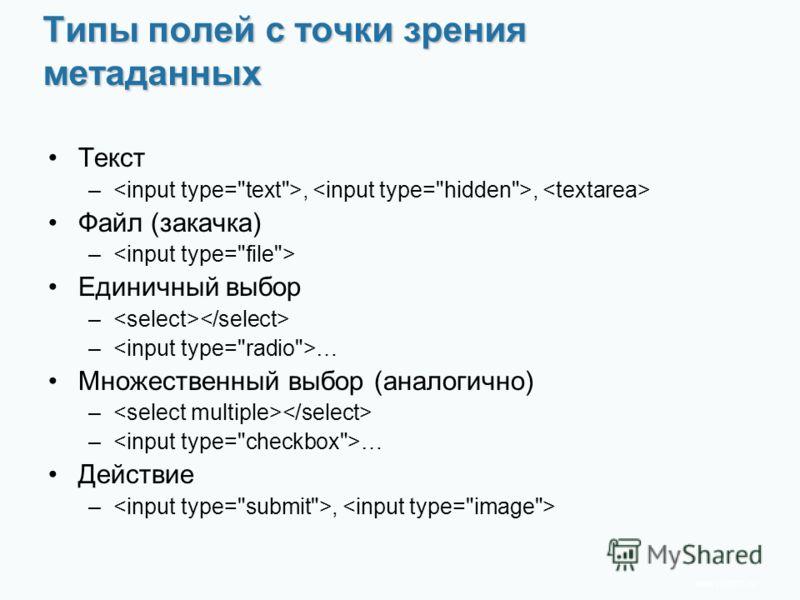 www.rit2007.ru Типы полей с точки зрения метаданных Текст –,, Файл (закачка) – Единичный выбор – – … Множественный выбор (аналогично) – – … Действие –,