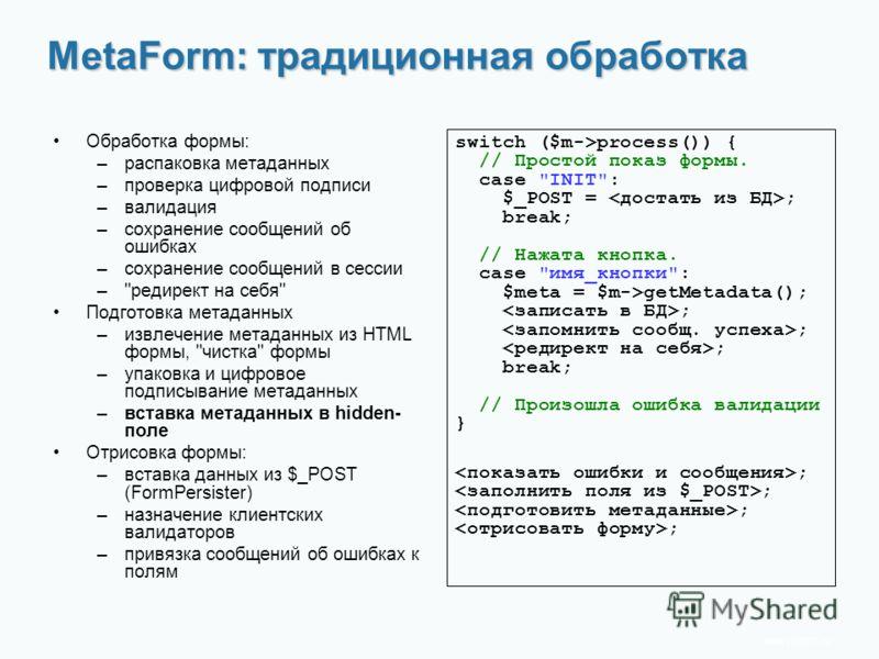 www.rit2007.ru MetaForm: традиционная обработка Обработка формы: –распаковка метаданных –проверка цифровой подписи –валидация –сохранение сообщений об ошибках –сохранение сообщений в сессии –