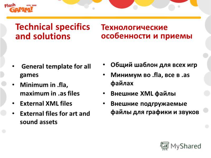 Общий шаблон для всех игр Минимум во.fla, все в.as файлах Внешние XML файлы Внешние подгружаемые файлы для графики и звуков Technical specifics and solutions Технологические особенности и приемы General template for all games Minimum in.fla, maximum