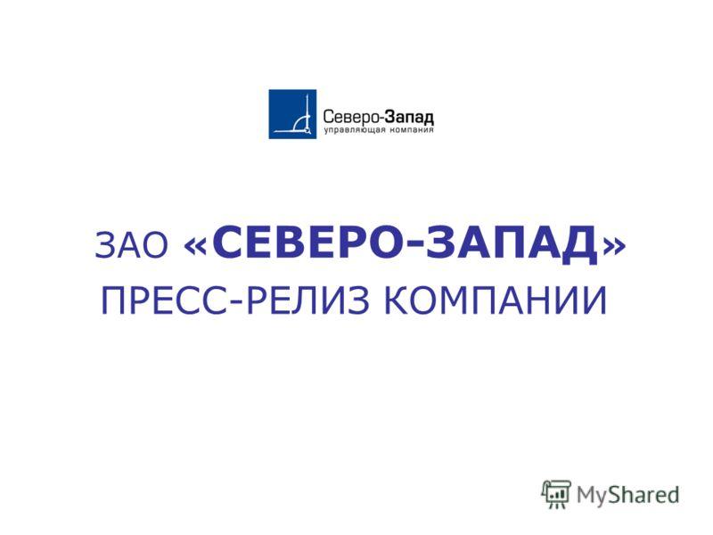 ЗАО « СЕВЕРО-ЗАПАД » ПРЕСС-РЕЛИЗ КОМПАНИИ