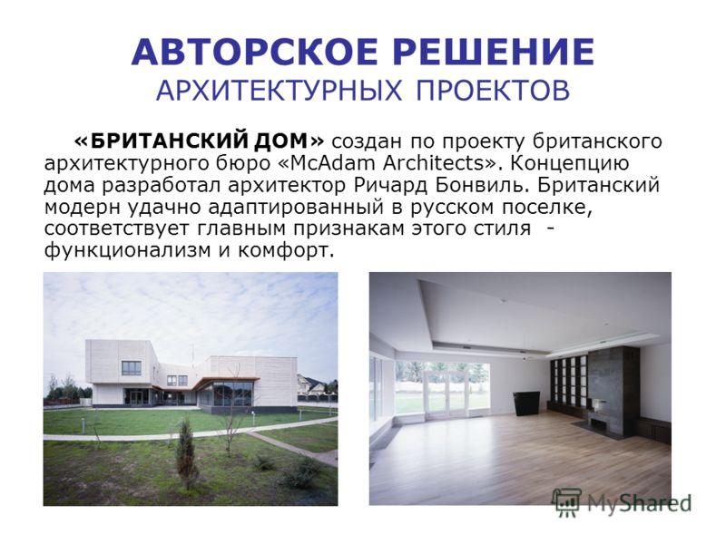 АВТОРСКОЕ РЕШЕНИЕ АРХИТЕКТУРНЫХ ПРОЕКТОВ «БРИТАНСКИЙ ДОМ» создан по проекту британского архитектурного бюро «McAdam Architects». Концепцию дома разработал архитектор Ричард Бонвиль. Британский модерн удачно адаптированный в русском поселке, соответст