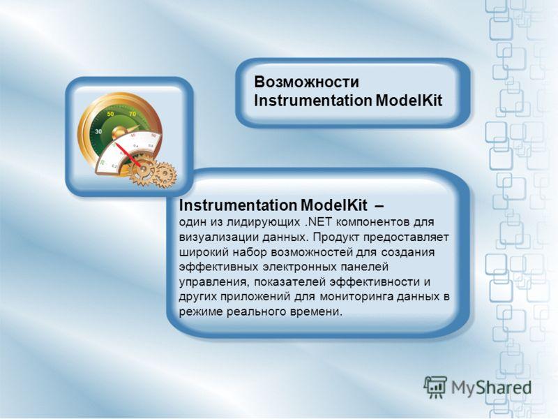 Instrumentation ModelKit – один из лидирующих.NET компонентов для визуализации данных. Продукт предоставляет широкий набор возможностей для создания эффективных электронных панелей управления, показателей эффективности и других приложений для монитор