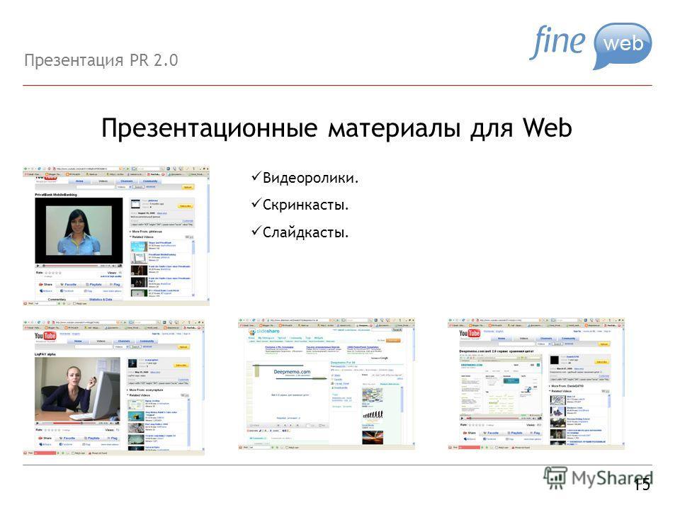 Презентационные материалы для Web 15 Видеоролики. Скринкасты. Слайдкасты. Презентация PR 2.0