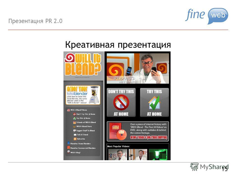 Креативная презентация 15 Презентация PR 2.0