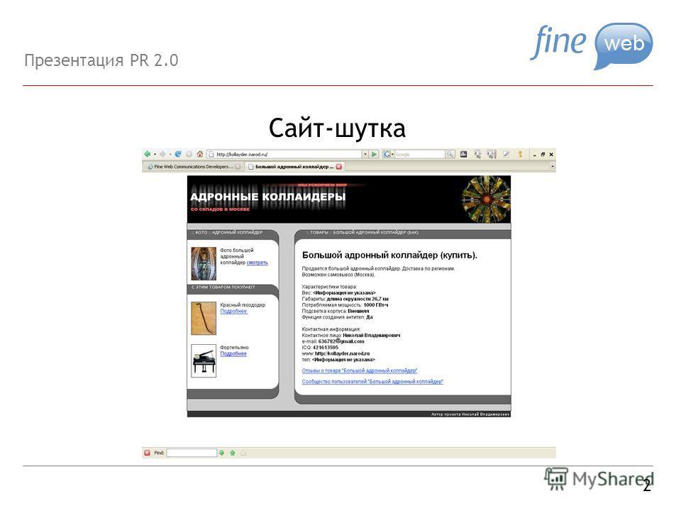 Сайт-шутка 2 Презентация PR 2.0