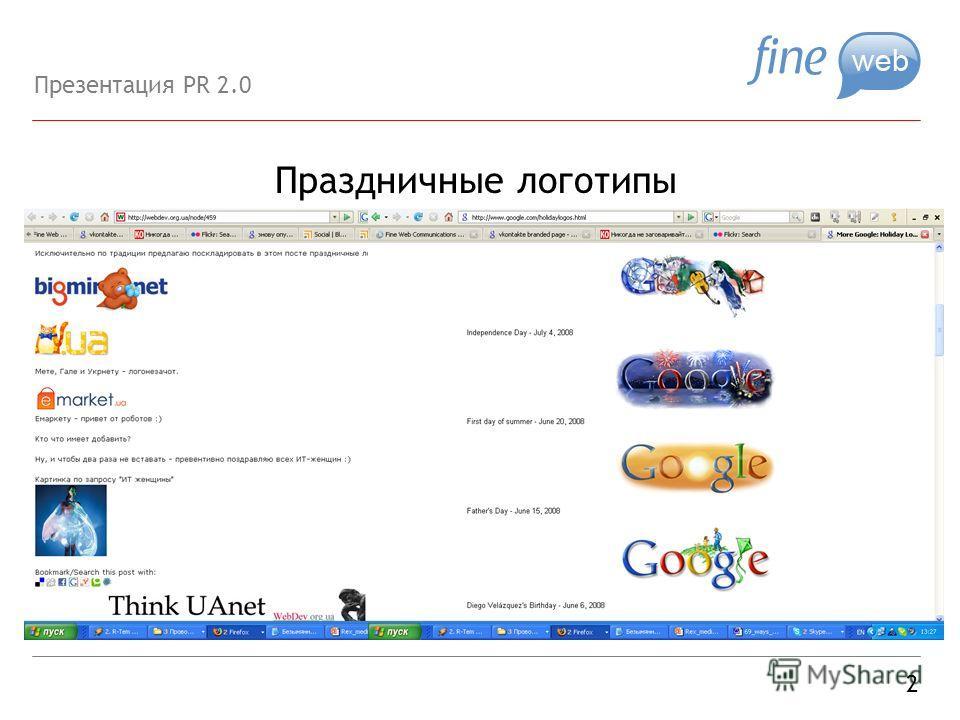 Праздничные логотипы 2 Презентация PR 2.0