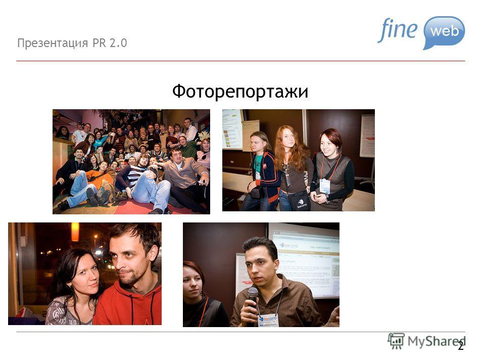 Фоторепортажи 2 Презентация PR 2.0