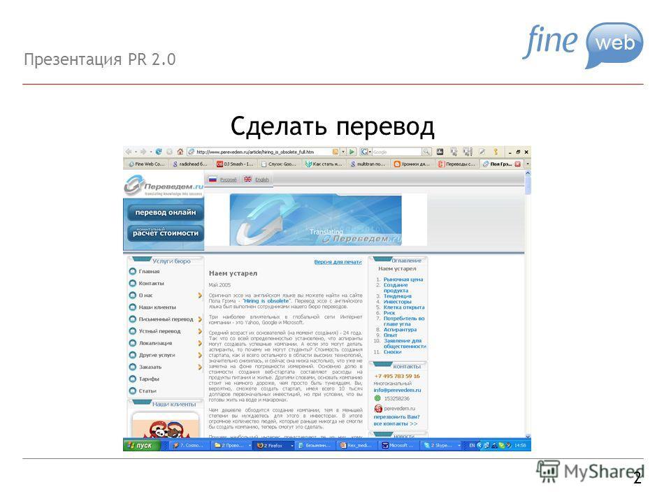 Сделать перевод 2 Презентация PR 2.0