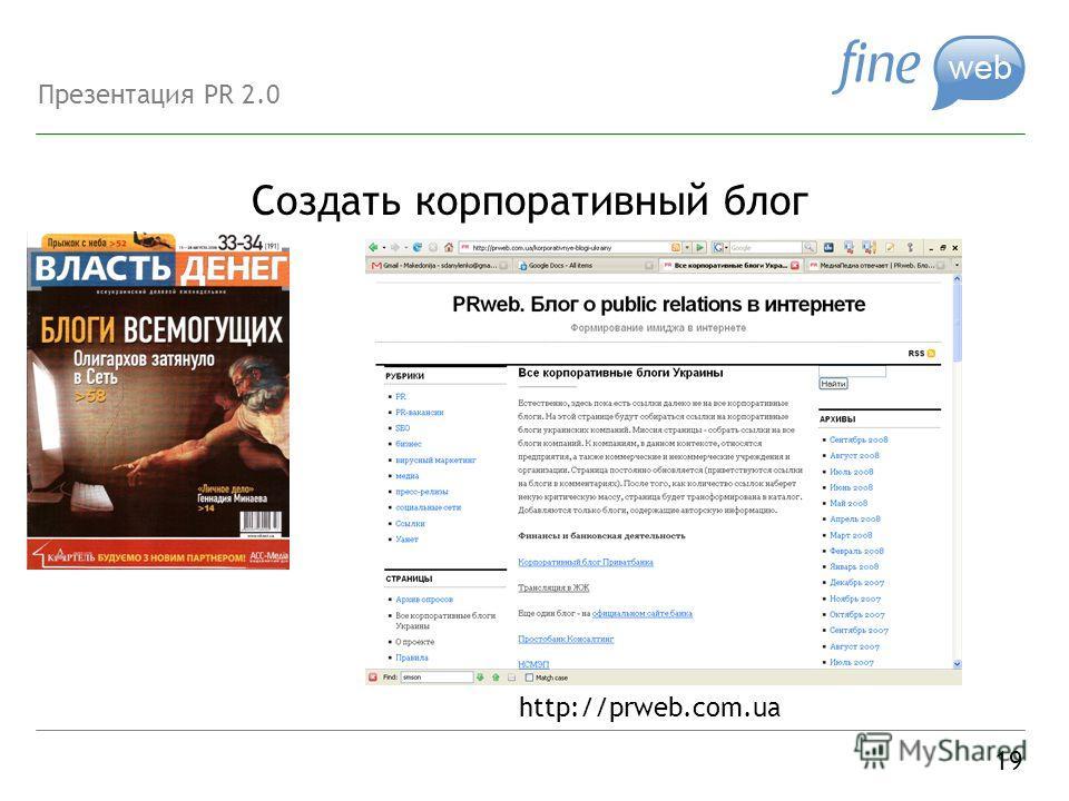 Создать корпоративный блог 19 http://prweb.com.ua Презентация PR 2.0