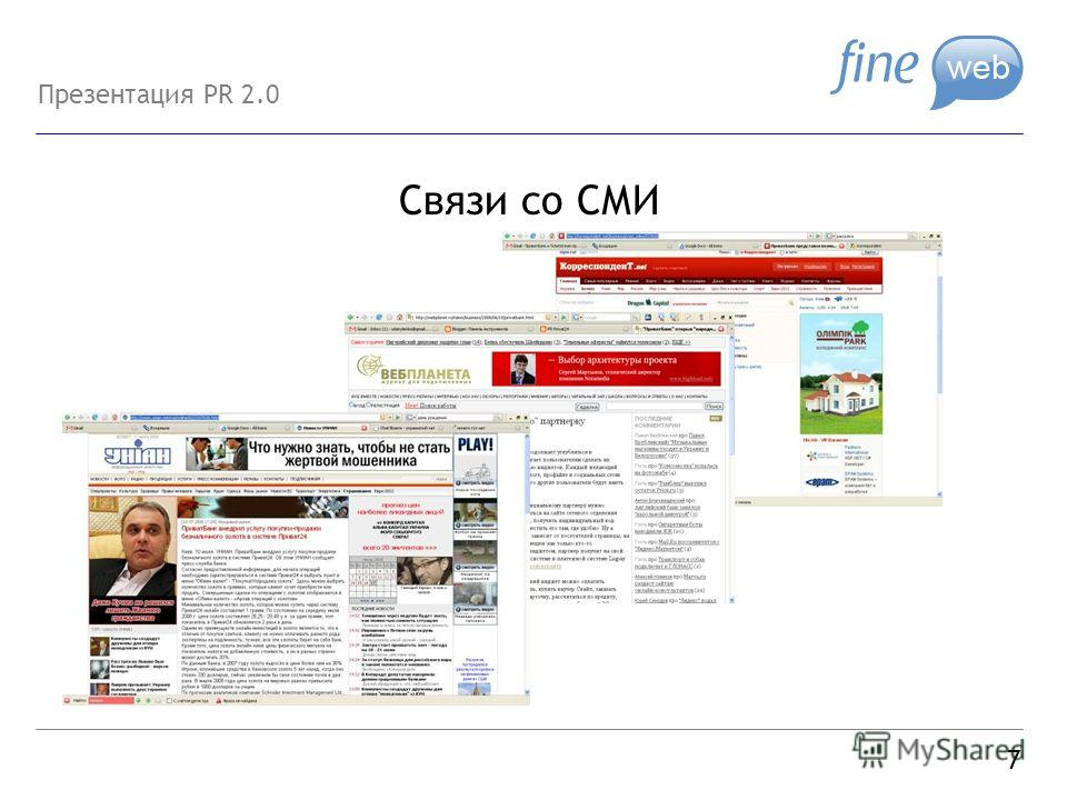 Связи со СМИ Презентация PR 2.0 7