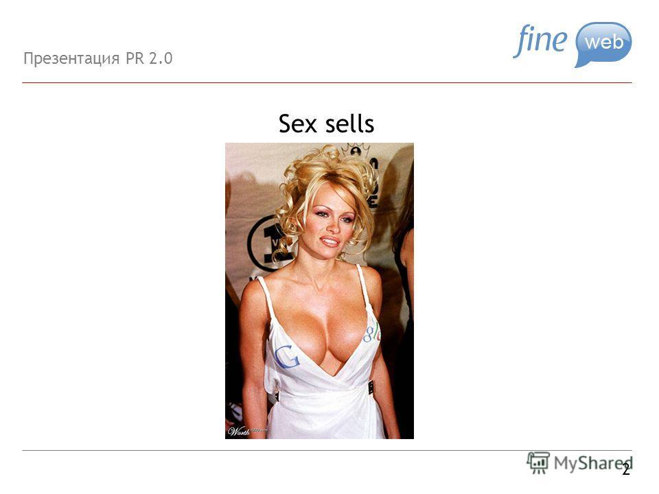 Sex sells 2 Презентация PR 2.0